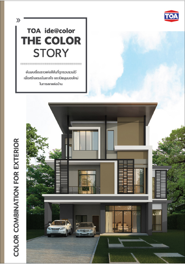 Color Combination for Exterior